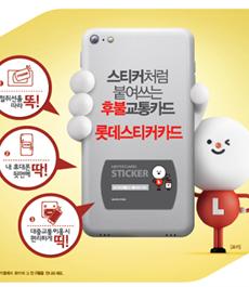 Gemalto_LotteCard-contactless-sticker